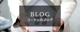 株式会社コーナン BLOG コーナンのブログ